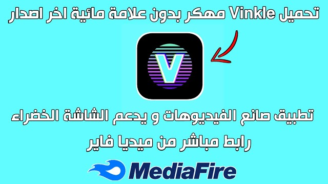 تحميل تطبيق Vinkle apk مهكر بدون علامة مائية من ميديا فاير للاندرويد
